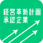 経営革新計画ロゴ